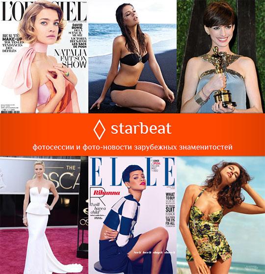 Starbeat.ru — фотосессии звёзд для журналов, фото-обзоры мировых событий, папарацци, фотографии в бикини, фото знаменитостей со съёмочных площадок