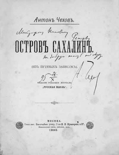 А П Чехов как писатель врач Влияние медицины на творчество  Конечно